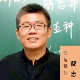 簡志昇 講師